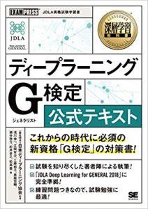 G検定公式テキスト
